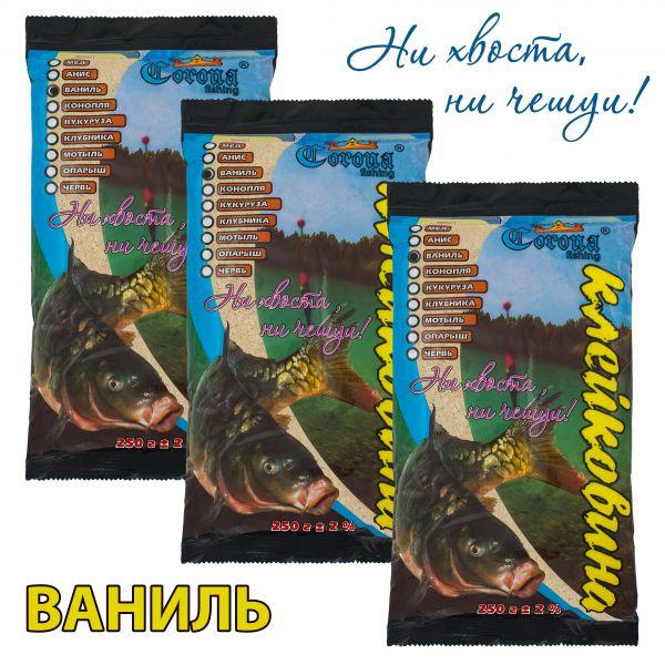 Клейковина - Ваніль - 250 грам